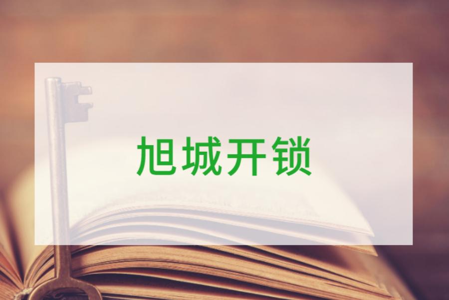 单个关键词优化案例:石家庄旭城开锁公司